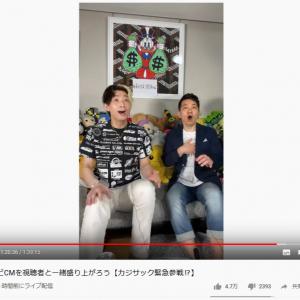 宮迫博之さんが「ロコンド」のテレビCMに登場! ハッシュタグ「おかえり宮迫さん」はTwitterトレンド1位に
