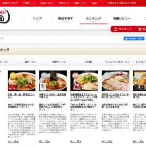 「宅麺.com」で名店の味がそのまま自宅に! ランキング上位のお店の店主が美味しい食べ方を伝授!