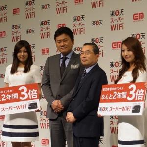 楽天とイー・アクセスがLTEのモバイル通信サービス『楽天スーパーWiFi』を発表 10月開始で『kobo Touch』がもらえる特典も