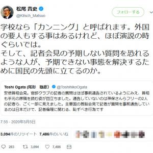 会見で原稿を読む安倍首相に松尾貴史さん「学校なら『カンニング』と呼ばれます」 ツイートに反響