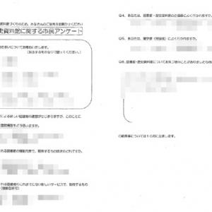 佐賀の武雄市長がまたやらかした!? 新図書館に係る市民のアンケートを無許可で公開 筆跡から特定されたと苦情の声も