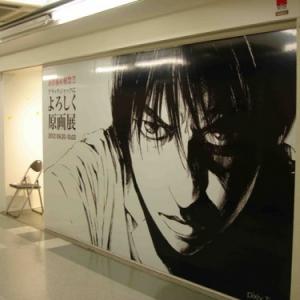「ブラックジャックによろしく原画展 」開催!!
