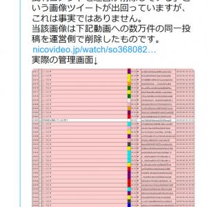 安倍晋三首相ニコ生の政権批判コメントを運営が削除という画像ツイートについて ニコニコが「事実ではありません」と否定