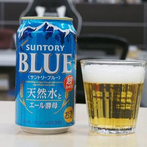 天然水100%仕込&エール酵母でビールに近い味わいに! 新ブランド『サントリーブルー』登場