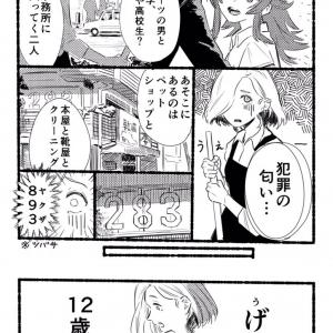 「素敵な話」「まぎれもなくヒーロー」 『シャニマス』小宮果穂とお向かいさんの交流を描いたマンガがカッコいい