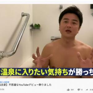 「温泉は地球からの贈り物だぜ?」原田龍二さんが衝撃のYouTubeデビュー! グラドルとのリモート混浴企画も