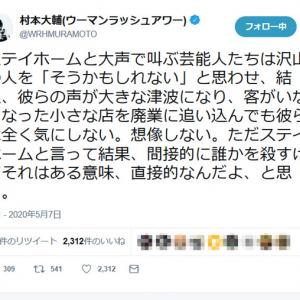 村本大輔さん「結果、間接的に誰かを殺すけどそれはある意味、直接的なんだよ、と思う」ステイホームと大声で叫ぶ芸能人たちに私見を述べる