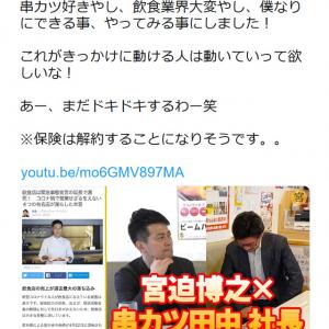 あの「串カツ田中」が全店1ヶ月間「串カツ宮迫」に!? 宮迫博之さんがネーミングライツを2000万円で購入か