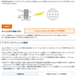明日発売『iPhone 5』 にわかに話題のテザリングって何?