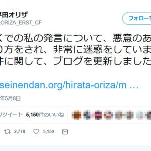 平田オリザさん「悪意のある切り取り方をされ、非常に迷惑をしています」とブログを更新 その後のツイートで炎上が拡大中