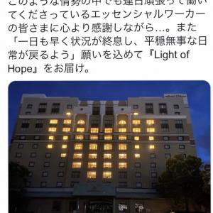 """全ディズニーホテルも臨時休館延長 舞浜周辺オフィシャルでは""""ハートで希望の灯""""も"""