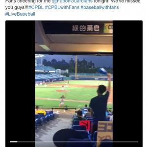 台湾プロ野球に観客が戻ってきました 1球場当たり1000人の入場制限