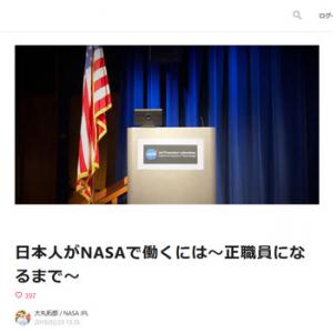 日本人がNASAで働くには~正職員になるまで~(note)