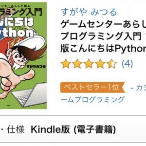 明日5月10日まで!すがやみつる先生の『こんにちはPython』Kindle版が50%ポイント還元中