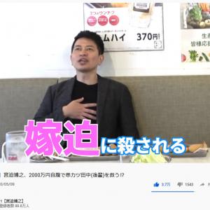 「串カツ宮迫」がTwitterのトレンドに!宮迫博之さんの「串カツ田中」クラウドファンディング2000万円購入が大反響