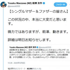 前澤友作さん「微力ではありますが、前澤、動きます」シングルマザー・シングルファザーに向けてツイート