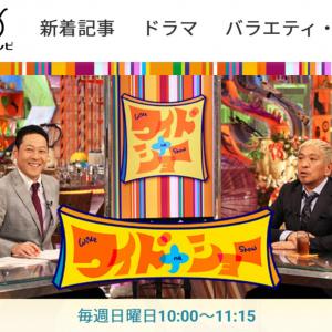 松本人志さんが「ワイドナショー」で岡村隆史さんの女性蔑視発言に言及