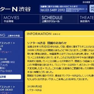 ホラー・カルト映画ファンが愛した「シアターN渋谷」が12月に閉館 「全上映作品」のリストがアツすぎる
