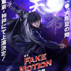 ドラマに続き舞台「FAKE MOTION -卓球の王将-」7月上演!荒牧慶彦・染谷俊之・定本楓馬らキャスト解禁