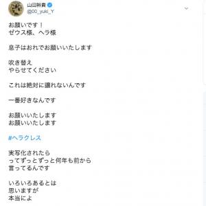 山田裕貴さんが愛するディズニー映画『ヘラクレス』実写化報道に感無量「最高の作品です 愛の物語なんです」