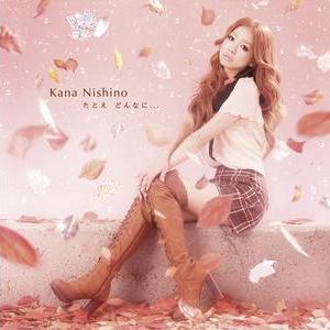 「秋に聴きたいラブソングランキング」1位は西野 カナのあの曲