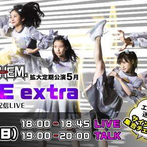 OPENREC.tvでデビアン初の無観客ライブ&トークライブ配信決定!