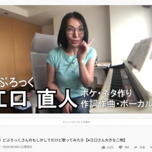 「リスペクトが感じられて最高」 YouTube上での広瀬香美さんとどぶろっくの交流が話題に