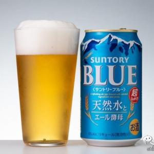 脱ビール味!? 『サントリーブルー』で挑戦する新ジャンルの可能性を味わった【家飲み/リモ飲み】