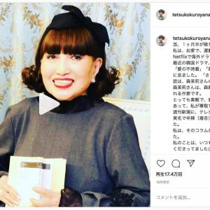黒柳徹子さんがInstagramに森茉莉さんとの思い出を綴り話題に 「今でいうボーイズラブ小説の先駆者」「三島由紀夫さんが大絶賛していらした」