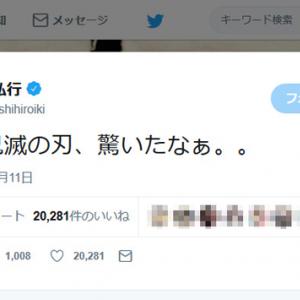 有吉弘行さん「今週の鬼滅の刃、驚いたなぁ。。」 Twitterでは「最終回発情期」(ファイナルファンタジー)もトレンドに