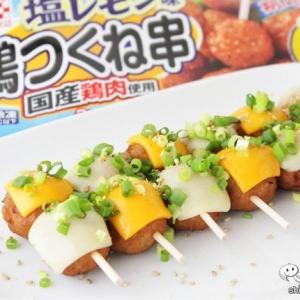 手抜きに見せない! 『塩レモン味 国産鶏 鶏つくね串』でおうち居酒屋メニューを一品を作ろう!
