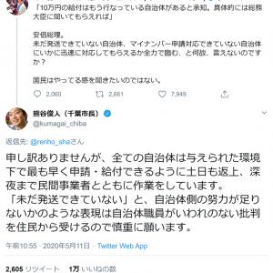 千葉の熊谷俊人市長「自治体職員がいわれのない批判を住民から受けるので慎重に願います」蓮舫議員のツイートに苦言