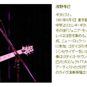 「ゴダイゴ」等で活躍 ギタリスト・浅野孝已さんが逝去