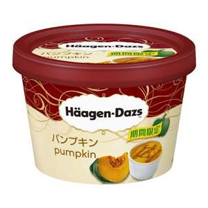 ハーゲンダッツ、秋の味わい「パンプキン」& 「ラムレーズン」