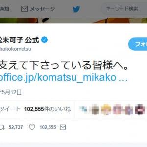 声優の小松未可子さんと前野智昭さんが結婚!明坂聡美さん「わしが結婚を語り出すと周りが結婚するジンクスでもあるの…?」