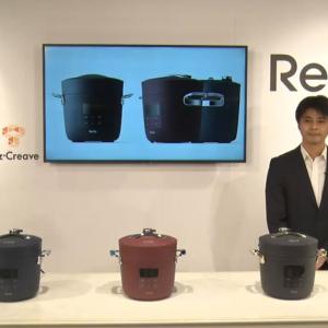 ピクセラがデザイン家電の新ブランド「Re・De(リデ)」を発表 第1弾製品として25分で米を炊ける電気圧力鍋「Re・De・Pot」を5月21日発売へ