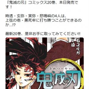 初版280万部!大人気「鬼滅の刃」最新20巻が本日発売 本屋に行列で「自滅の刃」ツイートも多数