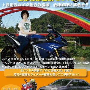 第二回福島復興支援イベント開催!