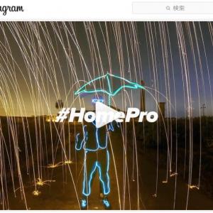 GoPro開催の「#HOMEPROチャレンジ」 一押し作品を公式サイトで公開