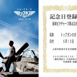第1作目の世界的メモリアルデー「トップガンデー」が「トップガンの日」として、このほど日本記念日協会により正式に認定されました:拝啓、トム・クルーズ様