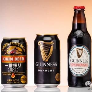 【黒ビールの基礎知識】『ギネス オリジナルエクストラスタウト』『ドラフトギネス 缶』『キリン一番搾り』飲み比べ解説!【宅飲み】