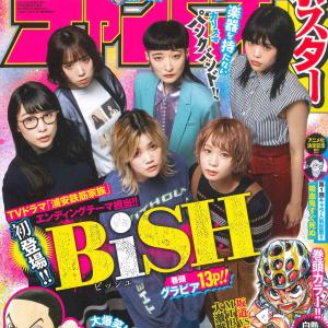 楽器を持たないパンクバンド・BiSHが「週刊少年チャンピオン」に登場!6人の魅力に迫る!