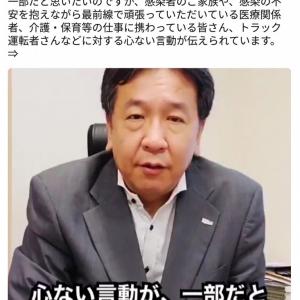 """枝野幸男立憲民主党代表「医療関係者などに対する心ない言動が伝えられています」⇒「御党の福山哲郎幹事長に言って」と""""おまゆう""""反応が殺到"""