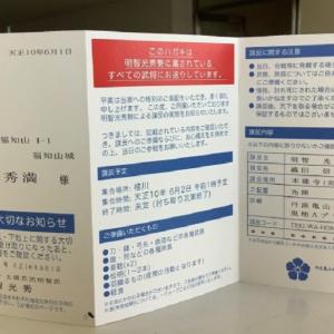 Twitterで話題「謀反のお知らせハガキ」が公式化!? 福知山市『おうちで光秀ミュージアム』で抽選130名に当たるキャンペーン実施中