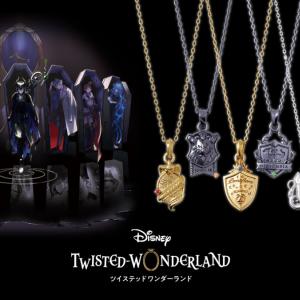 『ディズニー ツイステッドワンダーランド』×THE KISS 寮章モチーフのネックレスが誕生