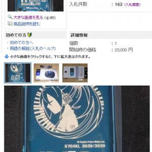 【ネギマガ】初音ミクモデルの『ウォークマンS』 シリアル3939番が出品され高額で落札される!
