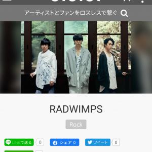 「ラッド、サブスク解禁したってよ」 野田洋次郎さんのツイートにRADWIMPSファン歓喜!