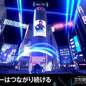 ステイホームで都心にアクセス! 渋谷区公認の配信プラットフォーム「バーチャル渋谷」がオープンへ
