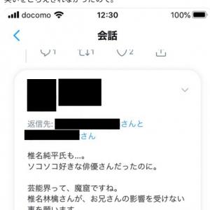「ソコソコ好きな俳優さんだったのに」 椎名純平さんが椎名桔平さんと混同され話題に