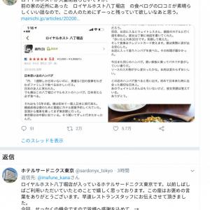 「日本思い出のハンバグ」 ロイヤルホスト八丁堀店についた食べログの口コミに感動の声多数